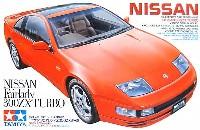 タミヤ1/24 スポーツカーシリーズニッサン フェアレディ Z300ZXターボ