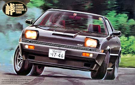 三菱 スタリオン GSRプラモデル(フジミ1/24 峠シリーズNo.018)商品画像