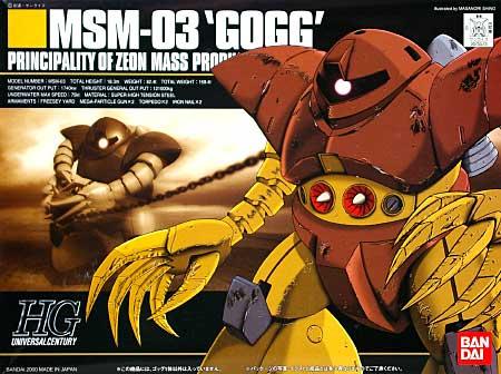 MSM-03 ゴッグプラモデル(バンダイHGUC (ハイグレードユニバーサルセンチュリー)No.008)商品画像