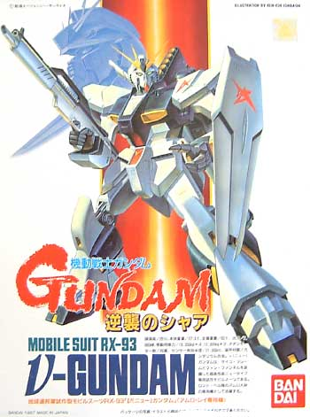 RX-93 ν(ニュー) ガンダムプラモデル(バンダイ機動戦士ガンダム 逆襲のシャアNo.001)商品画像