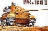 ドイツ陸軍6号2型重戦車 キングタイガー