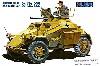 ドイツ軽装甲車 Sd.Kfz.222