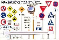フジミガレージ&ツール標識・ガードレール&カーブミラー