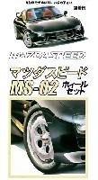 フジミ1/24 ニュータイヤ&ホイールマツダスピード MS-02 (17インチ)