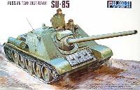 フジミ1/76 ナナロクシリーズロシア駆逐戦車 Su-85 ジューコフ
