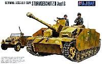 フジミ1/76 ナナロクシリーズドイツ突撃砲 3号突撃戦車 G型