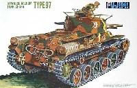 フジミ1/76 ナナロクシリーズ日本陸軍 九七式中戦車 チハ