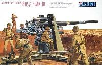 フジミ1/76 ナナロクシリーズ88ミリ対戦車砲