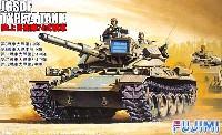 陸上自衛隊 74式戦車 (3戦-1ほか)
