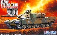 陸上自衛隊 90式戦車 (71戦-1ほか)