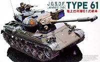 フジミ1/76 スペシャルワールドアーマーシリーズ61式戦車 10戦-1