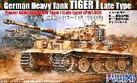フジミ1/76 スペシャルワールドアーマーシリーズドイツ重戦車 タイガー1型 後期型 (第505重戦車大隊ほか)