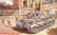 フジミ1/76 スペシャルワールドアーマーシリーズキングタイガー ポルシェ型