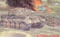 フジミ1/76 スペシャルワールドアーマーシリーズキングタイガー ヘンシェル型