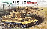 フジミ1/76 スペシャルワールドアーマーシリーズタイガー 1型 後期型 第506重戦車大隊