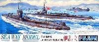 フジミ1/700 シーウェイモデル日本潜水艦 伊-15&伊-46 (い-15&い-46)