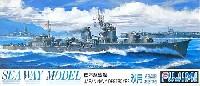 フジミ1/700 シーウェイモデル日本駆逐艦 秋月 (あきづき)