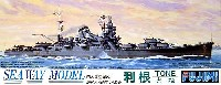 フジミ1/700 シーウェイモデル日本重巡洋艦 利根 (とね)