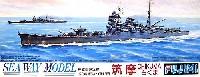 フジミ1/700 シーウェイモデル日本重巡洋艦 筑摩 (ちくま)