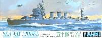 フジミ1/700 シーウェイモデル日本軽巡洋艦 五十鈴 (いすず)