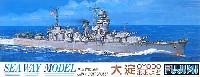 フジミ1/700 シーウェイモデル日本軽巡洋艦 大淀 (おおよど)