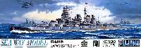 フジミ1/700 シーウェイモデル日本戦艦 金剛 (こんごう)