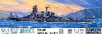 フジミ1/700 シーウェイモデル日本 戦艦 霧島 (きりしま)