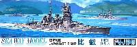 フジミ1/700 シーウェイモデル日本戦艦 比叡 (ひえい)