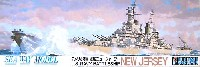 フジミ1/700 シーウェイモデルアメリカ海軍 戦艦 ニュージャージ