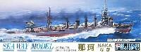 フジミ1/700 シーウェイモデル日本軽巡洋艦 那珂 (なか)