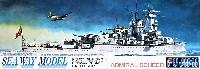 フジミ1/700 シーウェイモデルドイツ ポケット戦艦 アドミラル シェーア