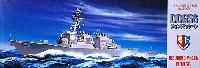 フジミ1/700 シーウェイモデルDDG-56 ジョン・S・マッケーン (アメリカ海軍第7艦隊 第15駆逐隊)