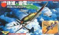 フジミ1/144 AIR CRAFT二式戦 鍾馗・雷電21型