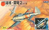 フジミ1/144 AIR CRAFT二式戦 鍾馗・雷電21型 2