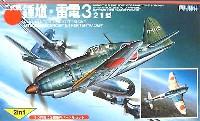 フジミ1/144 AIR CRAFT二式戦 鍾馗・雷電21型 3