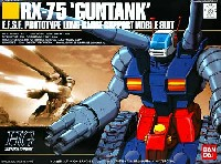 RX-75 ガンタンク