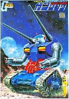 バンダイ1/144 機動戦士ガンダム シリーズガンタンク