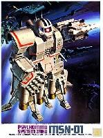 バンダイ1/144 機動戦士ガンダム MSV (モビルスーツバリエーション)MSN-01 高速機動型 ザク
