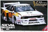 アオシマ1/24 ザ・ベストカーヴィンテージシルビア スーパーシルエット '82 インパル