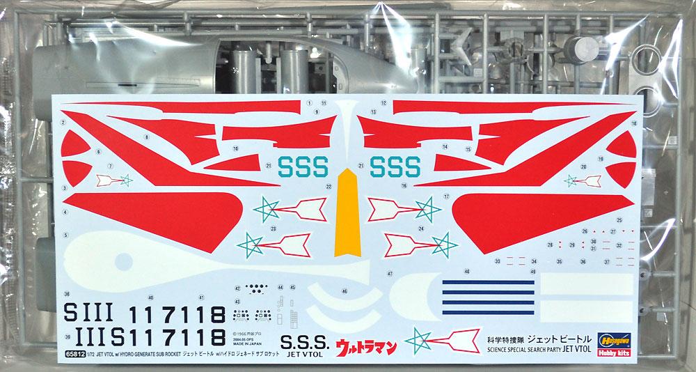 ジェットビートル w/ハイドロ ジェネード サブロケットプラモデル(ハセガワウルトラ シリーズNo.65812)商品画像_1