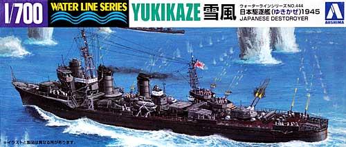 日本駆逐艦 雪風 1945プラモデル(アオシマ1/700 ウォーターラインシリーズNo.444)商品画像