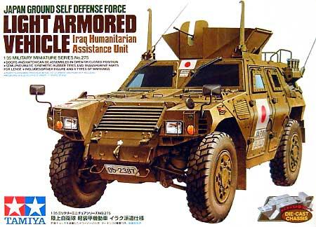 陸上自衛隊 軽装甲機動車 イラク派遣仕様プラモデル(タミヤ1/35 ミリタリーミニチュアシリーズNo.275)商品画像