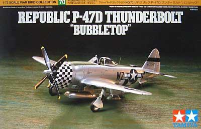 P-47D サンダーボルト バブルトッププラモデル(タミヤ1/72 ウォーバードコレクションNo.070)商品画像