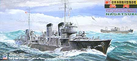 日本海軍 睦月型駆逐艦 長月 (性能改善工事後)プラモデル(ピットロード1/700 スカイウェーブ W シリーズNo.W076)商品画像