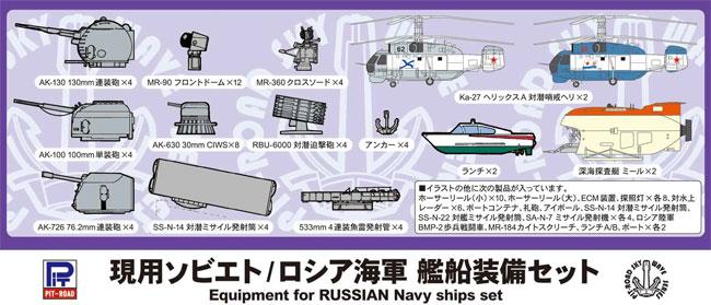 現用ソビエト/ロシア海軍 艦船装備セットプラモデル(ピットロードスカイウェーブ E シリーズNo.E008)商品画像