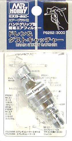 ドレン&ダストキャッチャーツール(GSIクレオスエアブラシ アクセサリーNo.PS282)商品画像