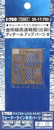 金剛級高速戦艦 比叡 デティールアップパーツ Bエッチング(ハセガワウォーターライン ディテールアップパーツNo.3S-017)商品画像