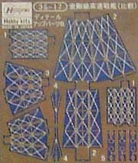 金剛級高速戦艦 比叡 デティールアップパーツ Bエッチング(ハセガワウォーターライン ディテールアップパーツNo.3S-017)商品画像_2