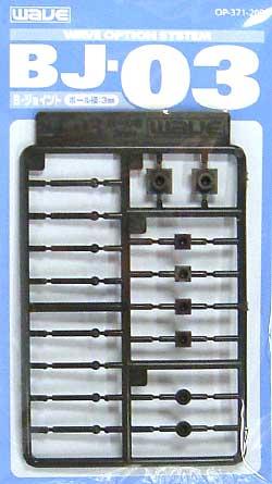 BJ-03 ボールジョイント (ボール径3mm)ジョイント(ウェーブオプションシステム (ポリユニット)No.OP-371)商品画像