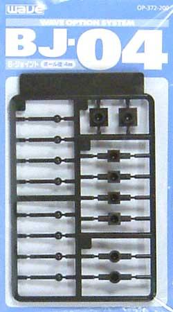 BJ-04 ボールジョイント (ボール径4mm)ジョイント(ウェーブオプションシステム (ポリユニット)No.OP-372)商品画像